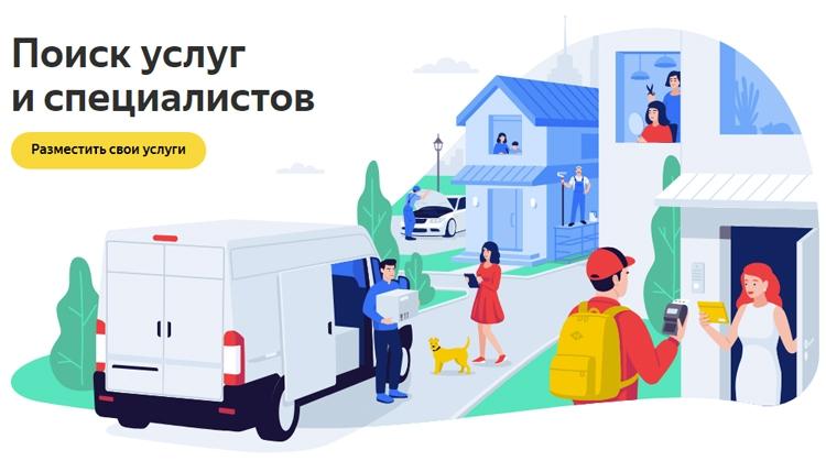 """Сервис «Яндекс.Услуги» стал доступен всем пользователям"""""""