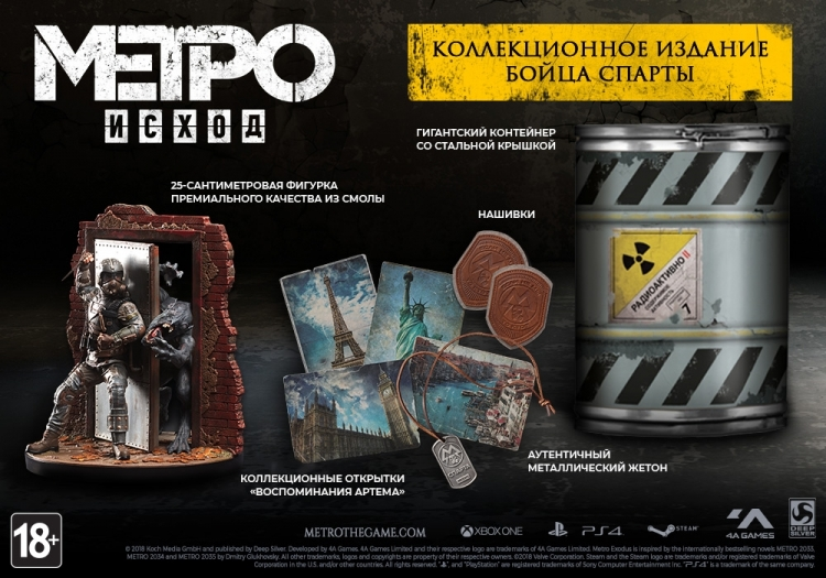 Видео: Metro Exodus получила «Спартанское» коллекционное издание за 17 тысяч рублей