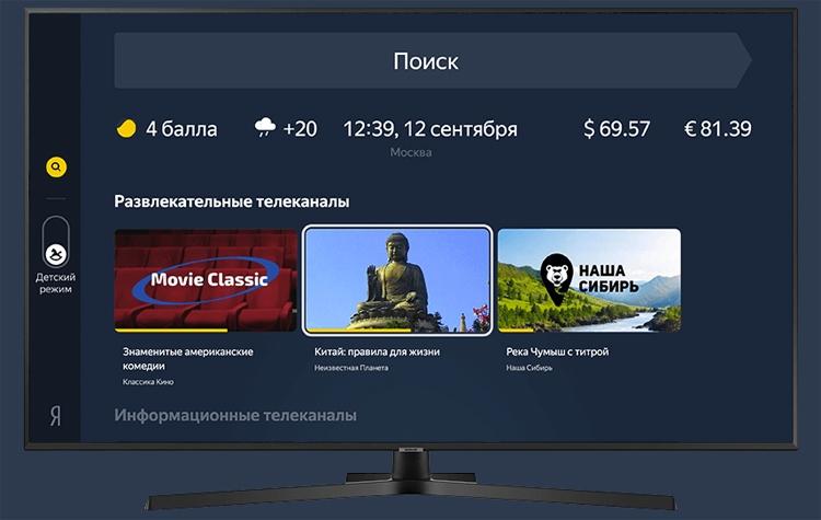 """Приложение «Яндекса» для смарт-телевизоров поможет найти бесплатный контент"""""""