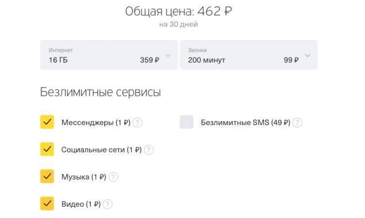 296b60bd3 SIM-карта подойдёт для планшета: можно не подключать пакет минут и  использовать только пакеты Интернета. Например, 8 Гбайт стоят 229 рублей.
