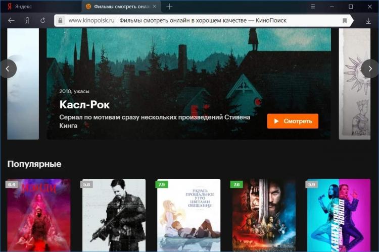 """У «Яндекс.Браузера» появилась тёмная тема оформления"""""""