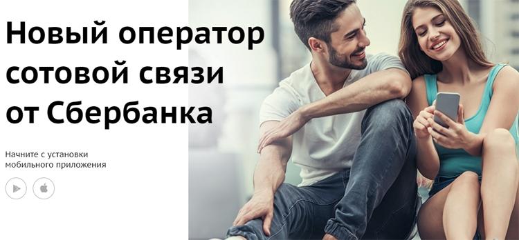 """Услуги оператора «СберМобайл» стали доступны в российских регионах"""""""