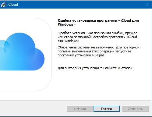 """ВWindows 10 October 2018 (1809) проблема сiCloud: система «слишком новая»"""""""