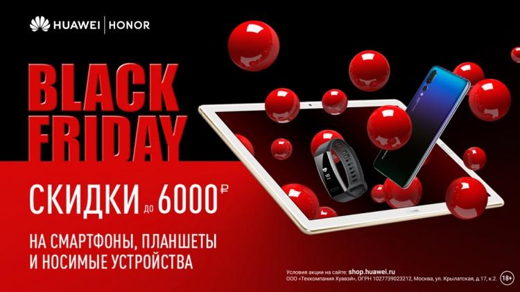0150b81e195f1 Компания Huawei запустила в преддверии «Чёрной пятницы» специальную акцию в  своём официальном интернет-магазине shop.huawei.ru. В рамках акции в период  с 19 ...