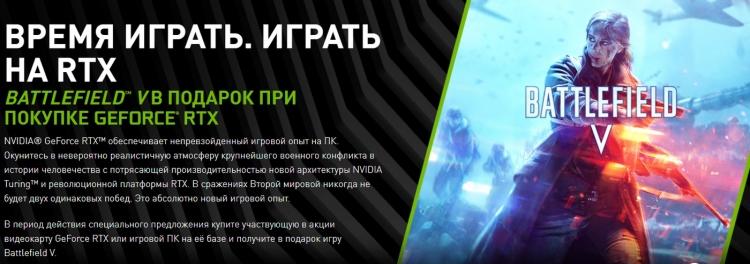 """NVIDIA дарит Battlefield V покупателям GeForce RTX"""""""