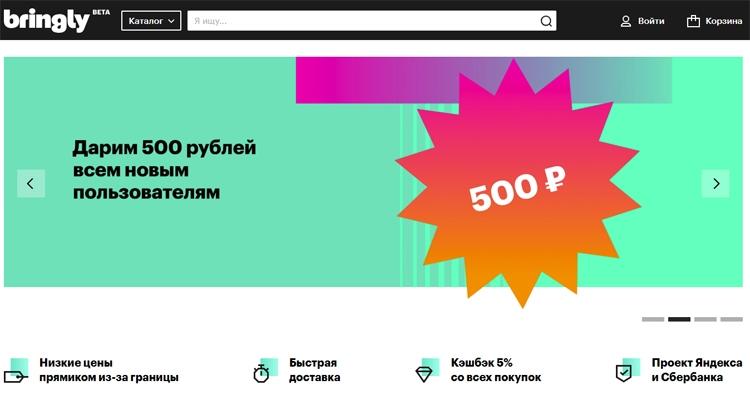 """«Яндекс» и «Сбербанк» открыли ещё одну торговую веб-площадку — платформу Bringly"""""""