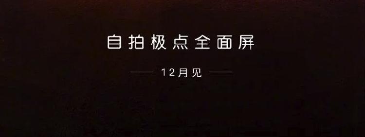 "Huawei наметила на декабрь презентацию загадочного смартфона"""