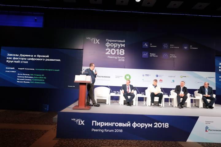"Пиринговый форум MSK-IX 2018  установил рекорд посещаемости"""