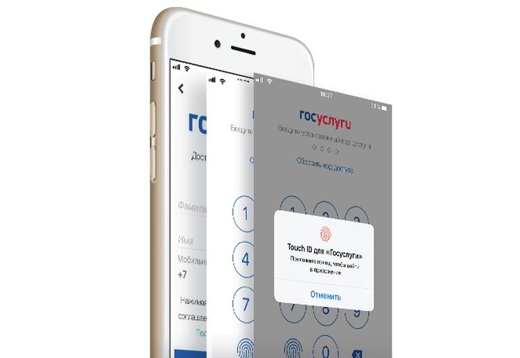 """Приложение «Госуслуги» позволит оплатить задолженности посредством Apple Pay"""""""