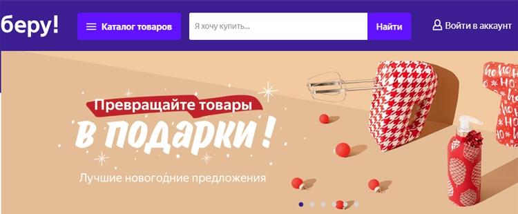 """Новый логистический комплекс «Яндекс.Маркета» улучшит работу сервиса «Беру»"""""""