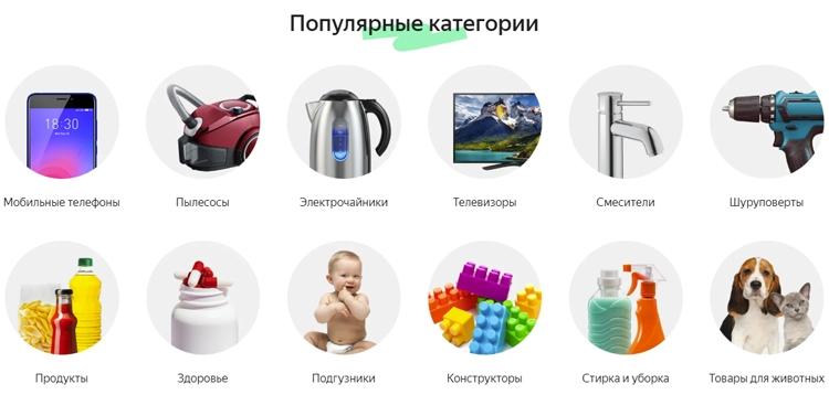 Новый логистический комплекс «Яндекс.Маркета» улучшит работу сервиса «Беру»