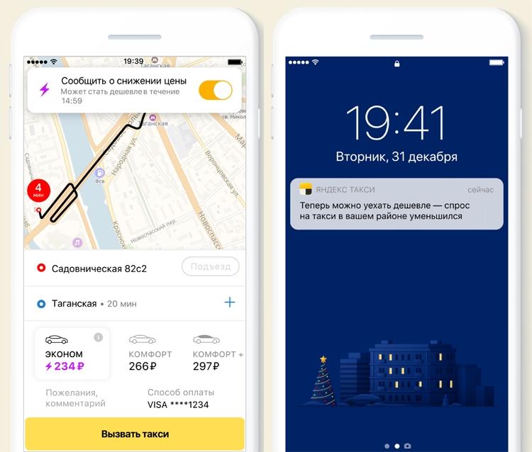 В «Яндекс.Такси» появилась функция отслеживания цен