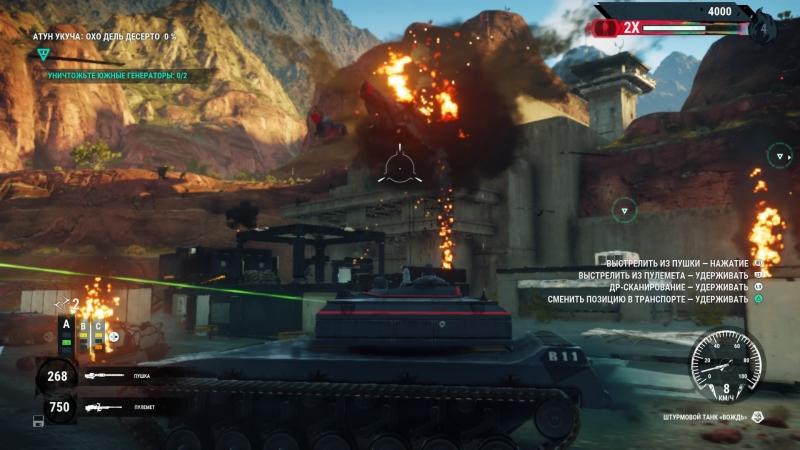 Усевшись в танк, нельзя не начать все подряд взрывать