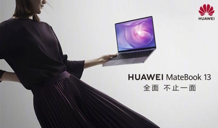 Ноутбук Huawei MateBook 13 получил 2К-дисплей играфику GeForce MX150