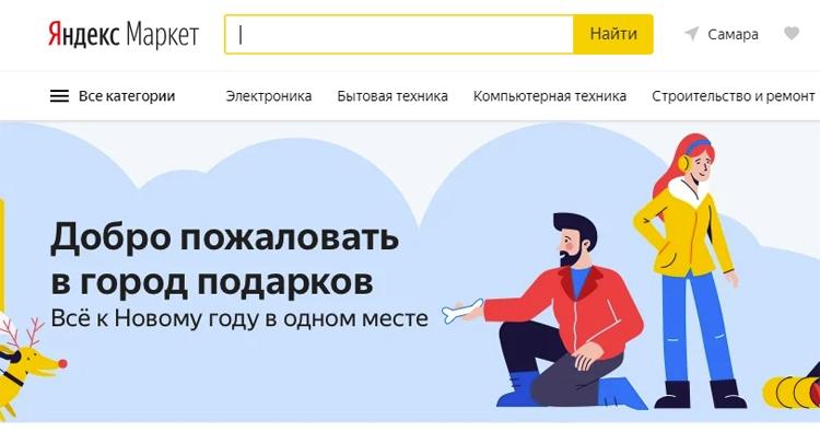 """«Яндекс.Маркет» рассказал о самых востребованных смартфонах и ноутбуках в 2018 году"""""""