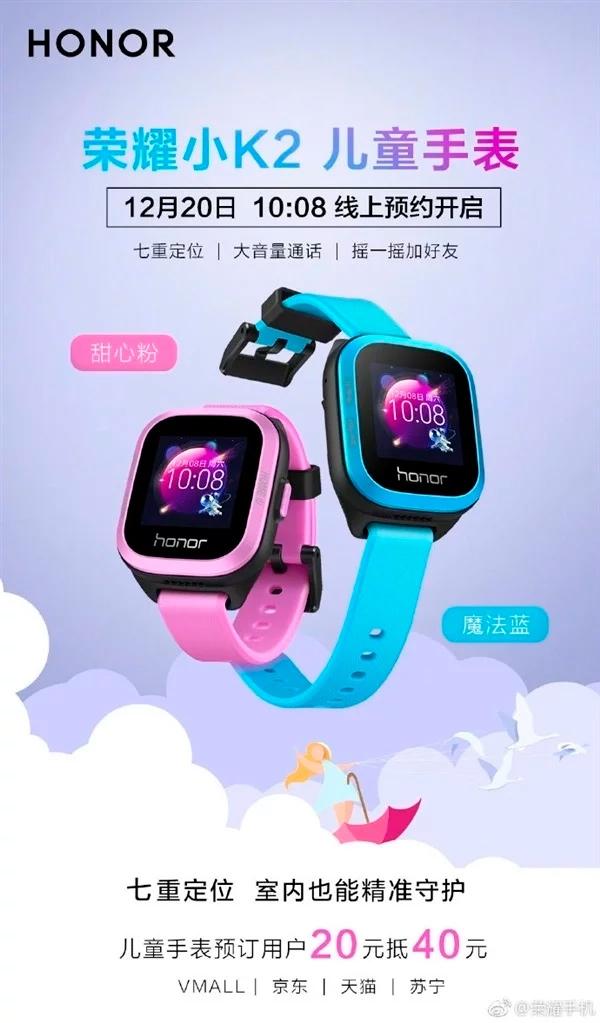 """Honor K2: детские смарт-часы с функциями звонков и отслеживания местоположения"""""""