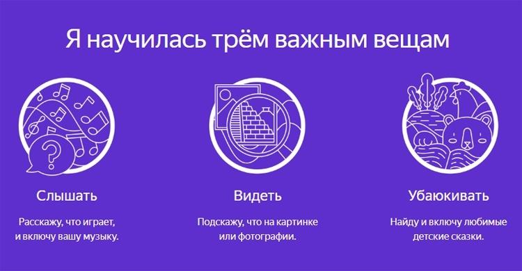 «Яндекс» постоянно развивает «Алису»