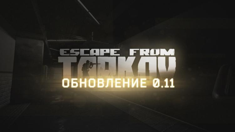 """Трейлер крупного обновления 0.11 и новогодняя акция в Escape from Tarkov"""""""