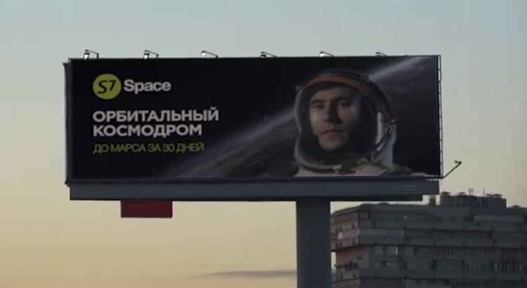 """S7 Space начинает реализацию проекта «Орбитальный космодром»"""""""