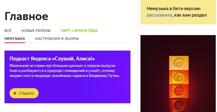 На «Яндекс.Музыке» появился раздел подкастов— «Немузыка»