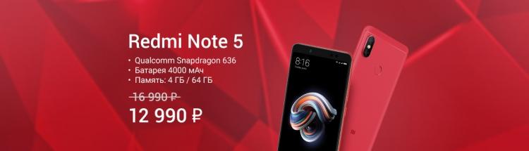 """Новогодняя акция Mi Store: смартфон Xiaomi Redmi Note 5 всего за 12 990 рублей"""""""