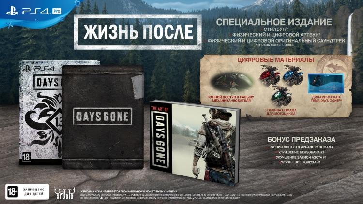 Days Gone в России будет называться «Жизнь после»: подробности изданий и свежий трейлер