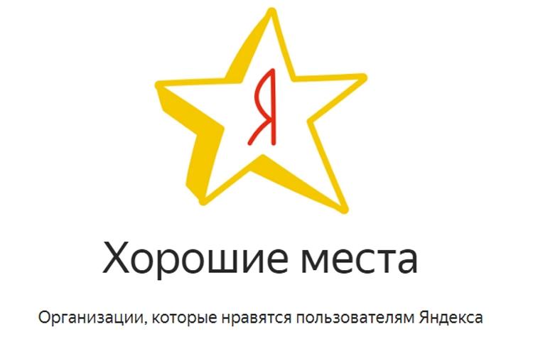 """Лучшие организации 2018 года получат знак качества «Яндекса»"""""""