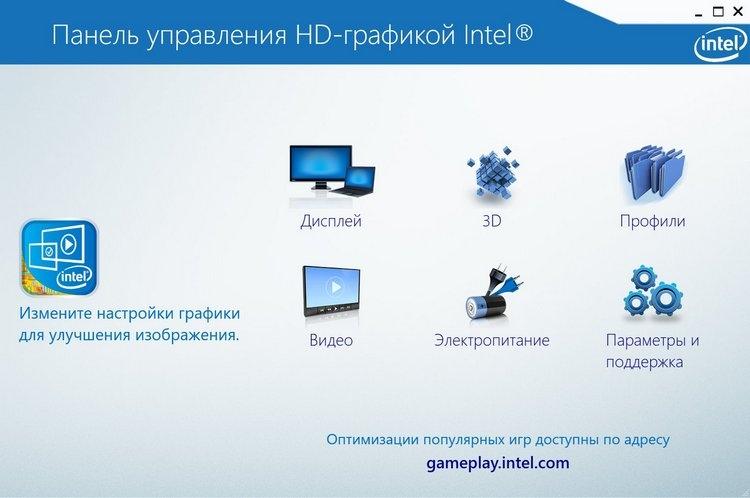 Актуальная панель управления графикой Intel