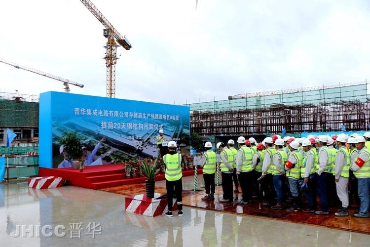 Май 2017 года. Торжественное открытие строительства завода JHICC по производству памяти (JHICC )
