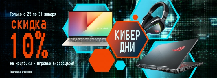 """В Киберпонедельник ASUS предоставляет скидку 10 % на ноутбуки и аксессуары ROG, а также ноутбуки Vivobook S"""""""