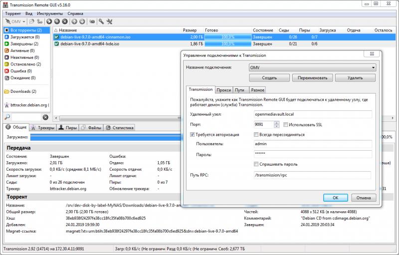 Openmediavault Debian 9