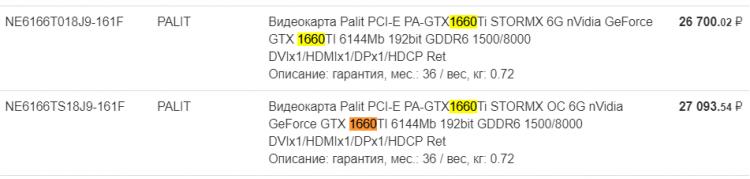 """Видеокарты GeForce GTX 1660 Ti появились в ассортименте российских магазинов"""""""