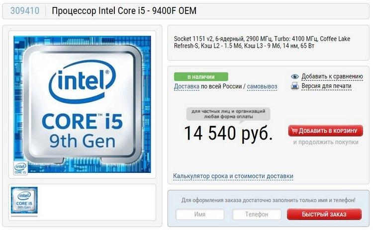 """Процессор Core i5-9400F без встроенной графики уже продаётся в России"""""""