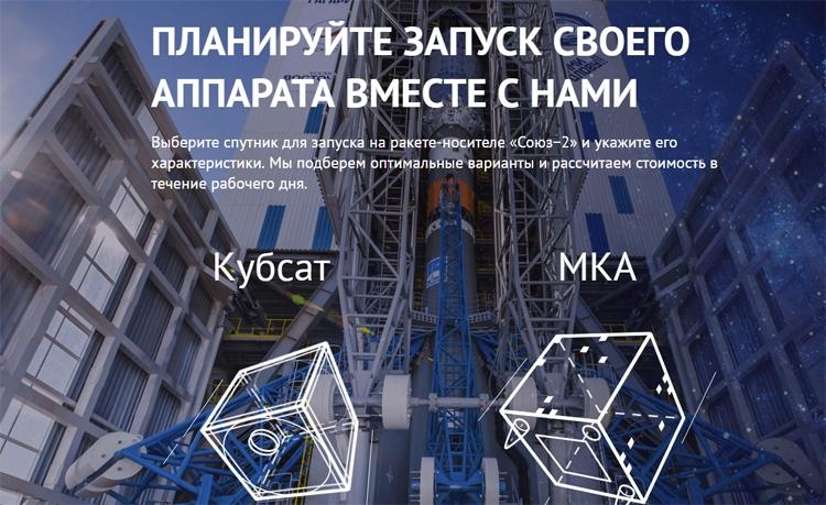 """Новый сервис поможет рассчитать стоимость запуска небольших спутников на ракетах «Союз-2»"""""""