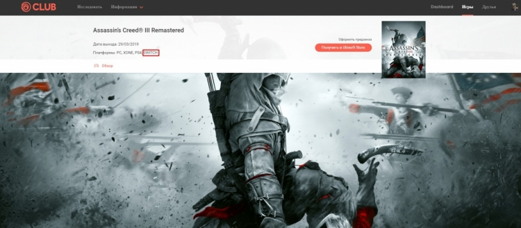 На сайте Ubisoft появилась Assassin's Creed 3 Remastered для Nintendo Switch