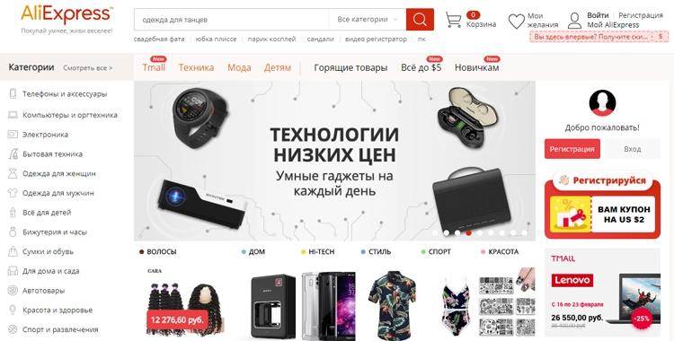 """«ВКонтакте» начнёт продажи товаров AliExpress"""""""