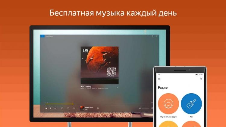 """«Яндекс.Музыка» стала стандартным проигрывателем в Windows 10 для России"""""""