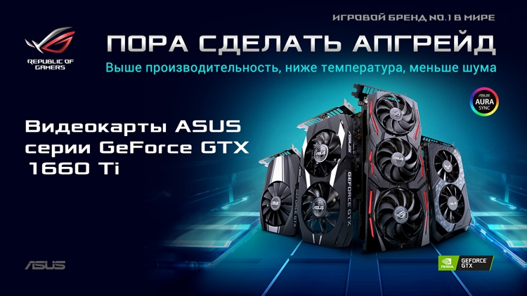 Видеокарты ASUS GeForce GTX 1660 Ti на любой вкус""