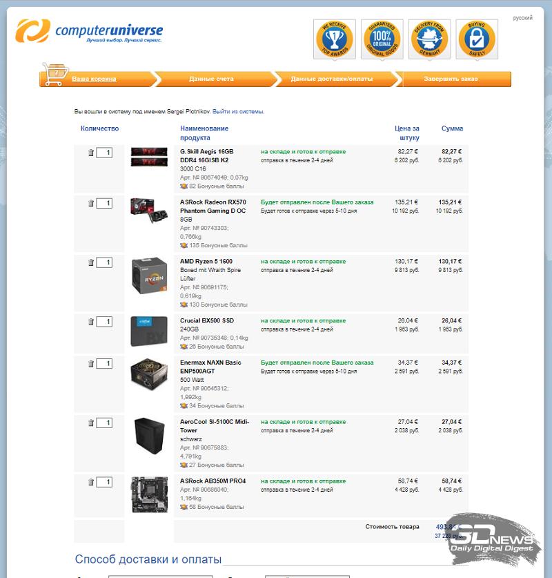 500 евро — не приговор! Покупаем игровой компьютер в немецком магазине Computeruniverse