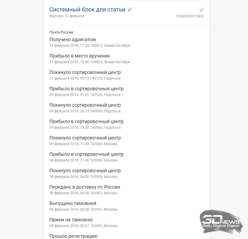 Заказ был доставлен в отделение «Почты России» 11.02.2019