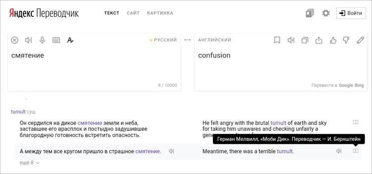"""«Яндекс.Переводчик» начал демонстрировать примеры"""""""