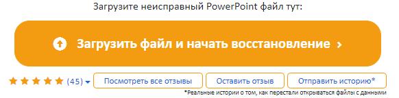 """Что делать, если повреждён файл PowerPoint?"""""""