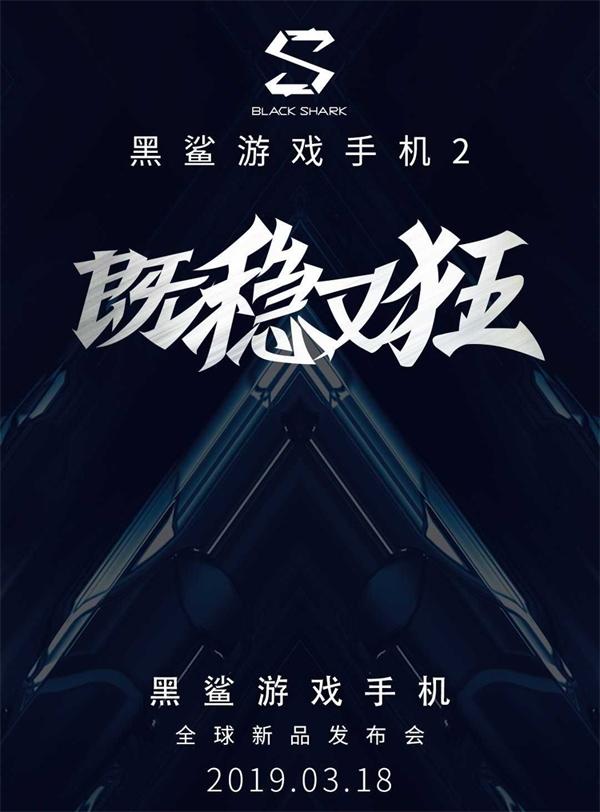 Игрофон Xiaomi Black Shark 2 «засветился» в тесте AnTuTu: анонс намечен на 18 марта