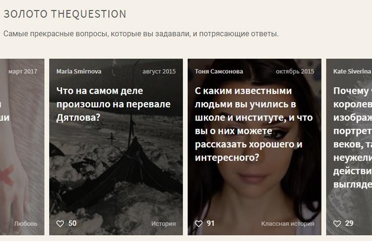 """Быстрые ответы в поиске: «Яндекс» приобрёл сервис TheQuestion"""""""