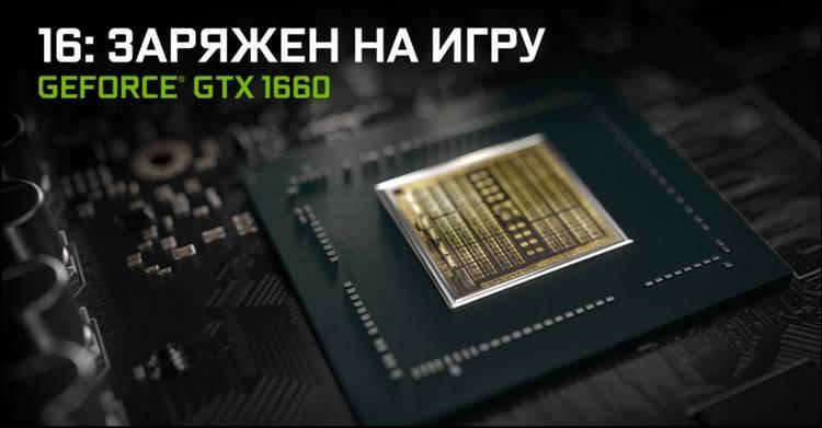 """NVIDIA представила GeForce GTX 1660: преемник GTX 1060 за 18 000 рублей"""""""