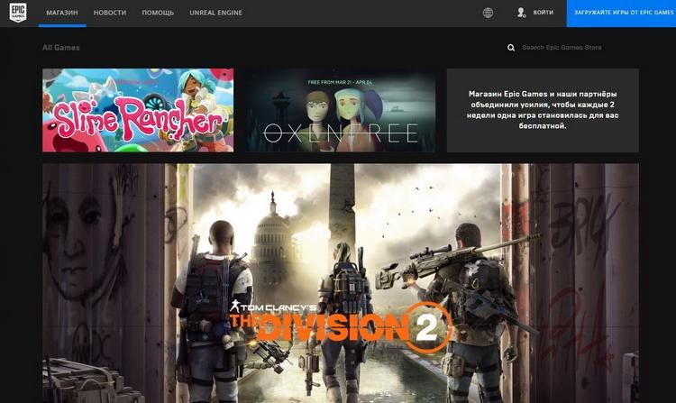 Epic Games прокомментировала слухи о том, что лаунчер Epic Games Store собирает данные Steam