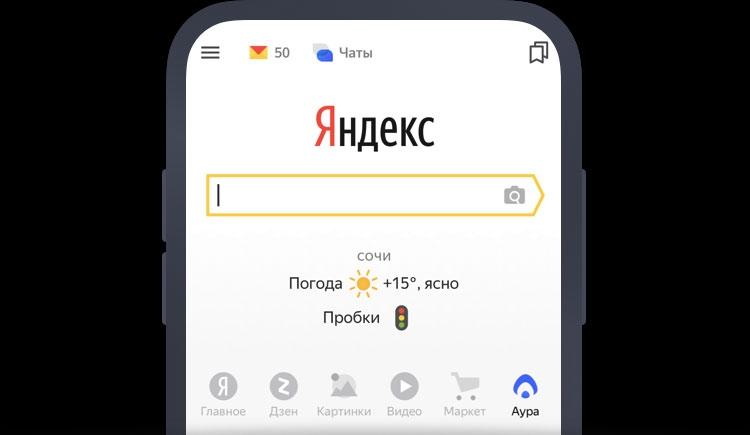 """Яндекс представила мобильную социальную сеть «Аура»"""""""