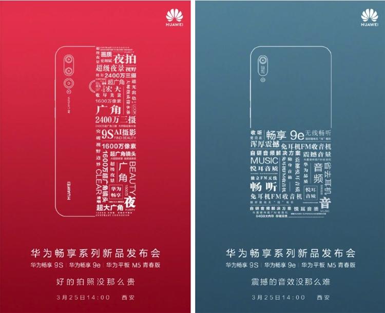 """Смартфоны Huawei Enjoy 9S и Enjoy 9e дебютируют на следующей неделе"""""""
