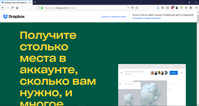 Поддерживаемые платформы: Windows, MacOS, iOS, веб-версия