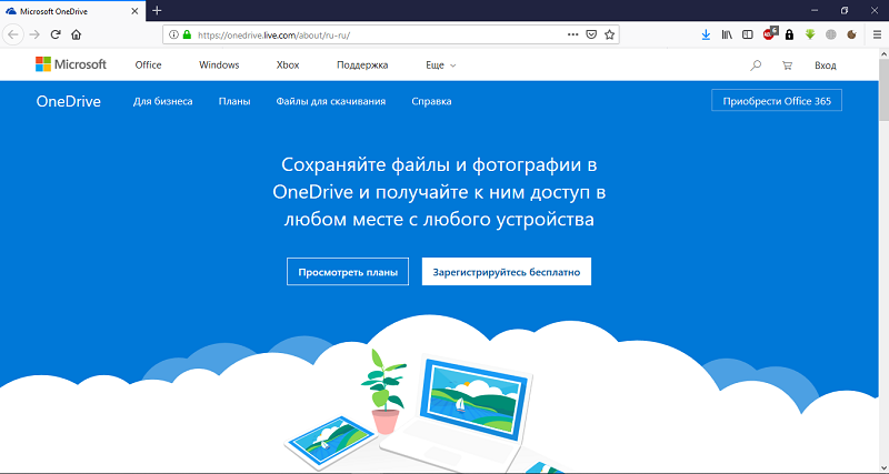 Поддерживаемые платформы: Windows, MacOS, iOS, Android, веб-версия